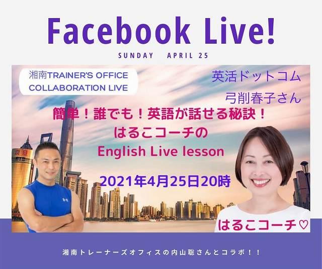 Facebook Live案内