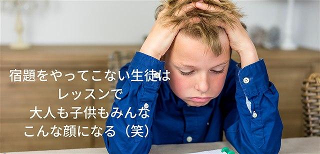 宿題意をやってこない生徒はレッスンでこんな顔になる